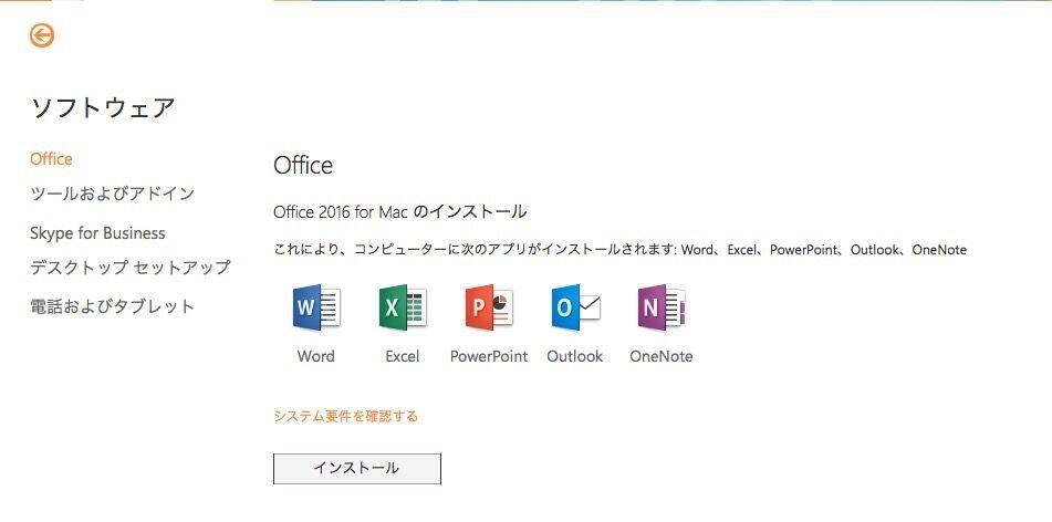 office-2016-mac-1