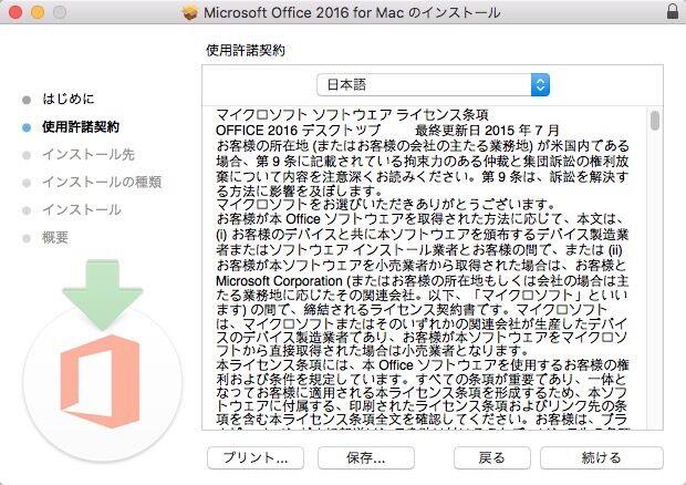 office-2016-mac-4