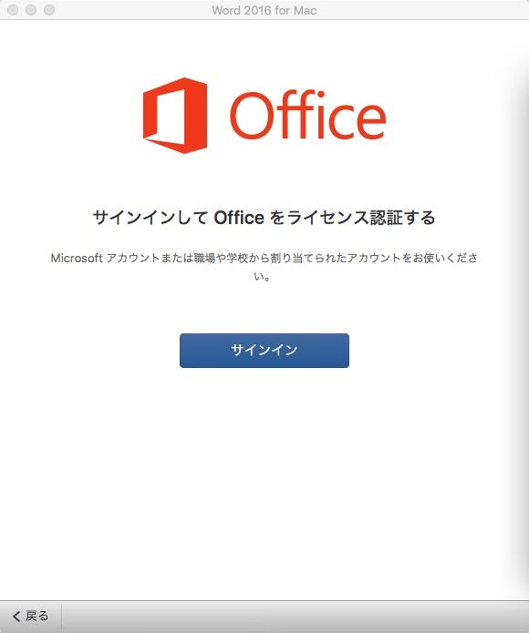 office-2016-mac-9