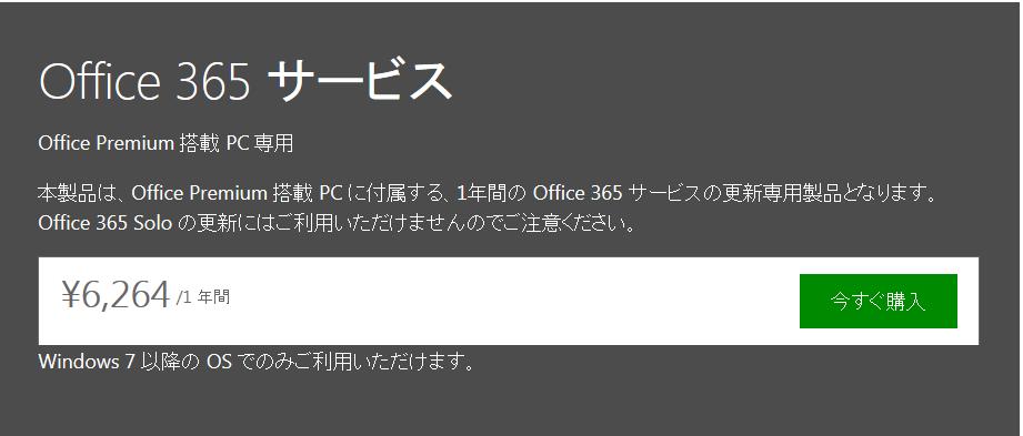 office-365-011