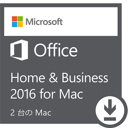 Microsoft Office Mac Home and Business 2016 ダウンロード版