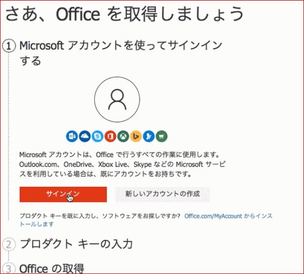 Office 2016 for Macをダウンロード・インストールする方法