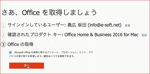 Office Home and Business 2016-03