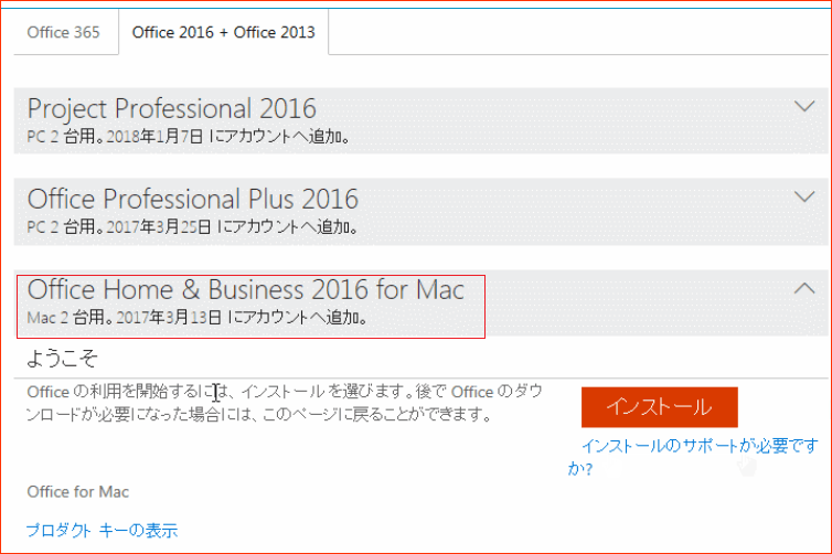 Office Home and Business 2016-04
