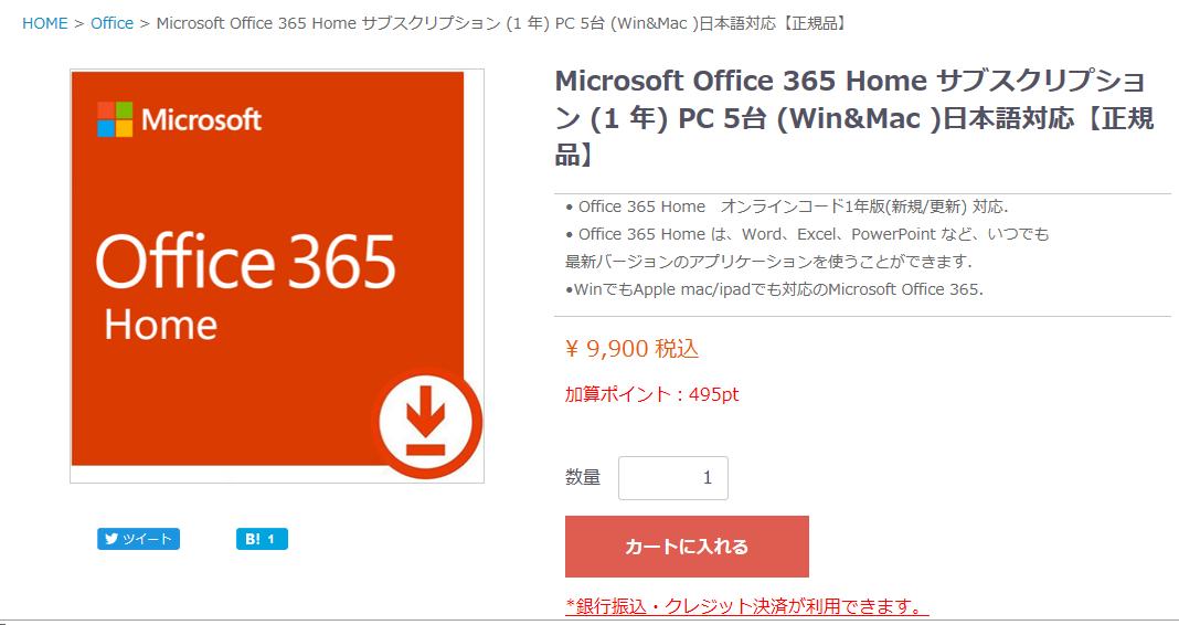Office 365 Pro-01