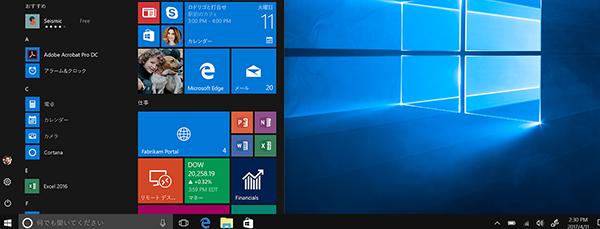 Windows10 で「コントロールパネル」を表示する4つの方法