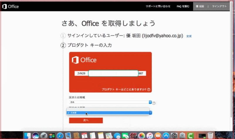 Office Home and Business 2019 -03