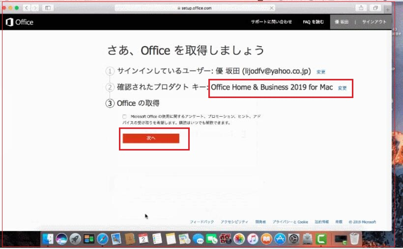 Office Office Home and Business 2019 -04