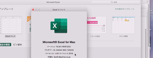 Mac Office 2019 アプリケーションのライセンス認証は便利!