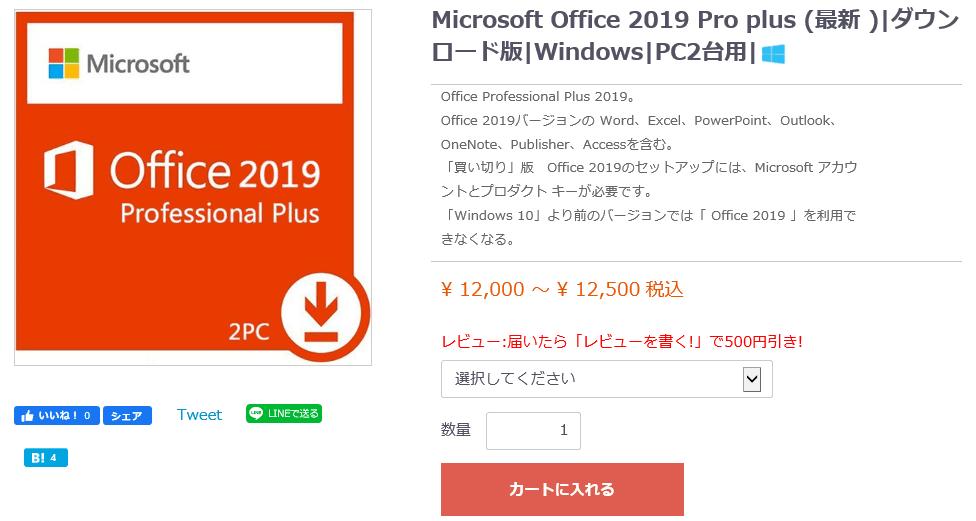Excel の価格