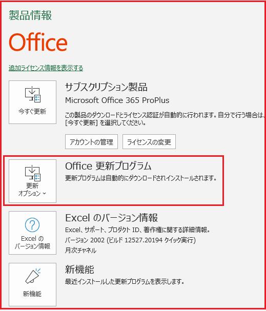 Office 365 の 更新プログラム をインストールする