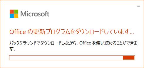 Microsoft 365 の 更新プログラム をインストールする