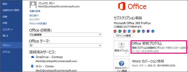 Office 365の 更新プログラムをインストールする