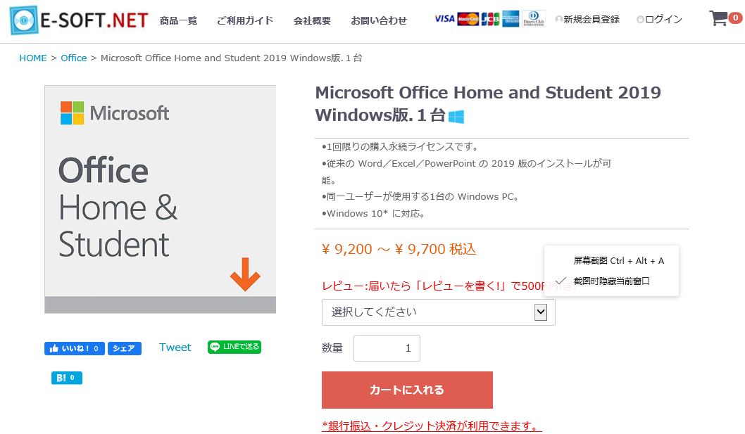 Office home and student 2019 windows版とは?価格や内容