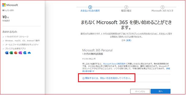 無料 試用版 を入手する方法、または Microsoft 365 for business のサブスクリプションを購入する方法