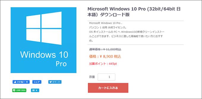 Microsoft Windows 10 は安く購入できる?