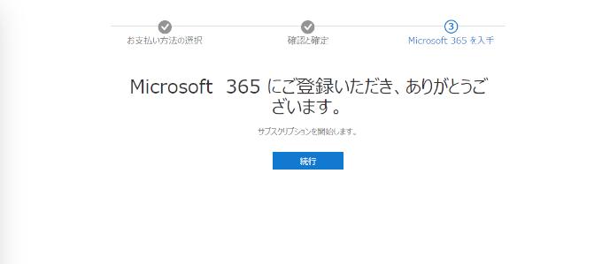 Microsoft 365の 無料 試用版完了